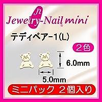 [リトルプリティー]ネイルパーツ Nail Parts テディベア-1(L)ミニパック ゴールド 2入 日本製 made in japan