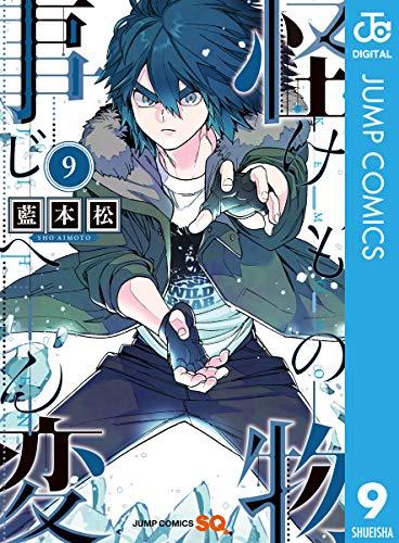 怪物事変 9 (ジャンプコミックスDIGITAL) - 藍本松