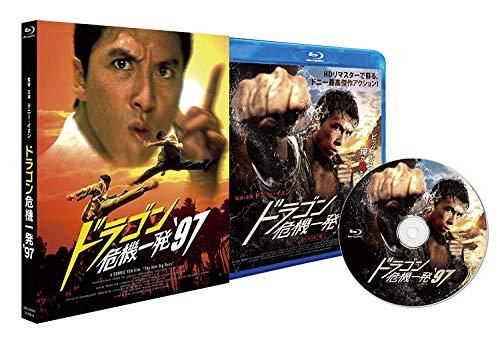 ドラゴン危機一発´97 <HDリマスター版> (アウターケース付) [Blu-ray]