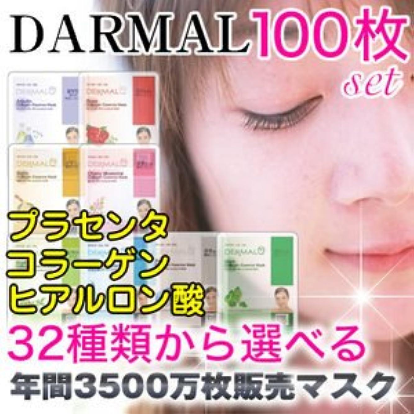 娯楽天才例示する※全32種類から選べる100枚セット!ダーマル DERMALエッセンスマスク