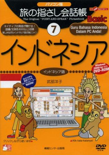 パソコン版 旅の指さし会話帳Basic7インドネシア<インドネシア語>[DVD-ROM] (旅の指さし会話帳Basicシリーズ)