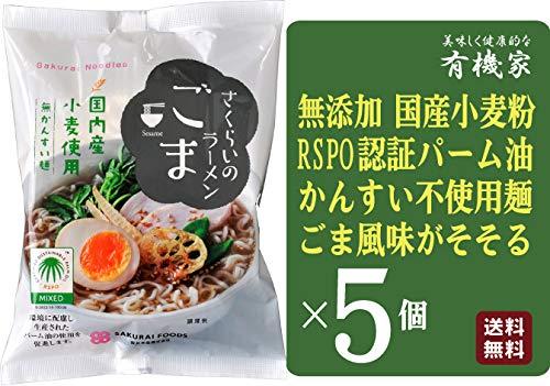 無添加 ごまラーメン 100g×5個 ★ 送料無料 宅配便 ★麺は国内産小麦粉を使用し、RSPO認定のパーム油で揚げています。香り漂うごま味ラーメンです。