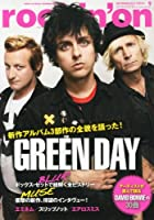 rockin'on (ロッキング・オン) 2012年 09月号 [雑誌]