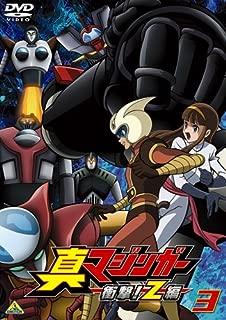 真マジンガー 衝撃!Z編 3 [DVD]