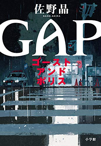 ゴースト アンド ポリス GAP