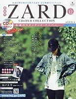 隔週刊ZARD CD&DVDコレクション(12) 2017年 7/26 号 [雑誌]