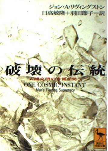 破壊の伝統―人間文明の本質を問う (講談社学術文庫 (1046))