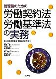 管理職のための労働契約法・労働基準法の実務