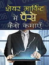Share Market Mein Paisa Kaise kamayein (Hindi Edition)