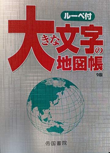 帝国書院『大きな文字の地図帳』