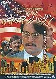 青春のマンハッタン DVD