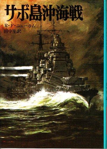 サボ島沖海戦 (文庫版航空戦史シリーズ (45))