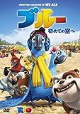 ブルー 初めての空へ [DVD] image