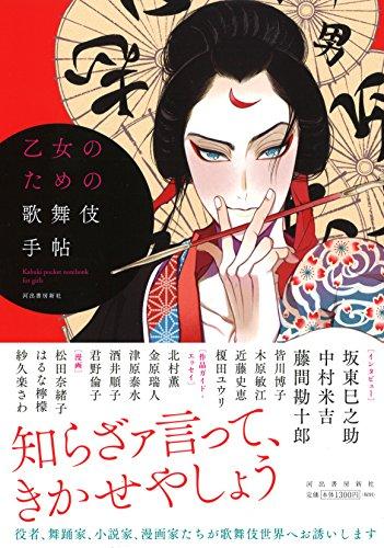 乙女のための歌舞伎手帖の詳細を見る