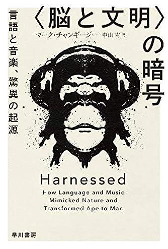 〈脳と文明〉の暗号: 言語と音楽、驚異の起源 (ハヤカワ文庫NF)
