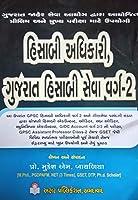 Hisabi Adhikari Gujarat Hisabi Seva Varg 2 (GPSC Account Officer Class 1 & 2)