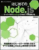 はじめてのNode.js -サーバーサイドJavaScriptでWebアプリを開発する-