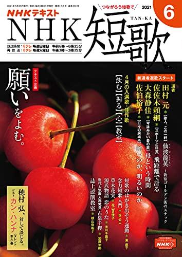 NHK 短歌 2021年 6月号 [雑誌] (NHKテキスト)