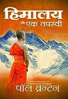 Himalay Ni Ek Tapasvi (Marathi)
