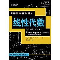 线性代数(英文版·第四版)(高等学校数学双语教学推荐教材)