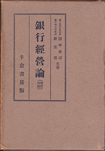 銀行経営論 (1935年) (商学全集〈第18巻〉)
