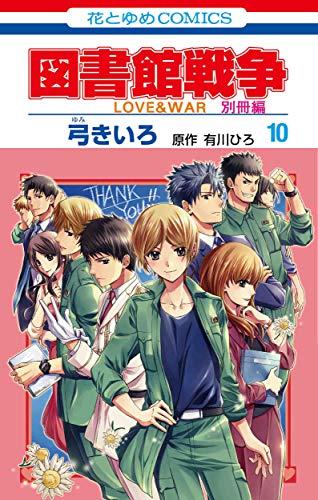 図書館戦争 LOVE&WAR 別冊編 10 (花とゆめCOMICS)
