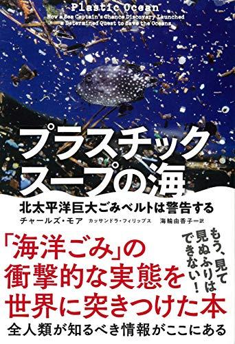 プラスチックスープの海 北太平洋巨大ごみベルトは警告する