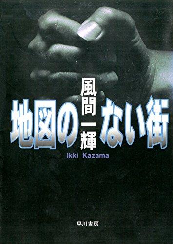 地図のない街 (ハヤカワ文庫JA)