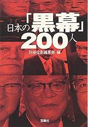 日本の「黒幕」200人