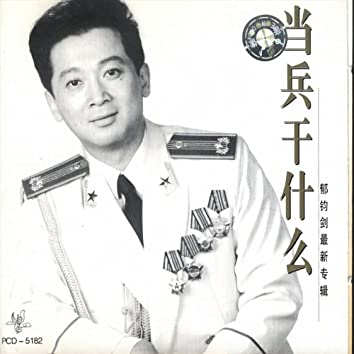 Why Be a Soldier: The Latest From Yu Junjian