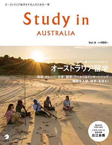 Study in Australia vol.4 (アルク地球人ムック)