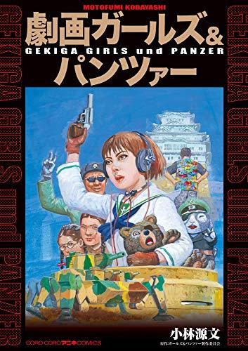 劇画ガールズ&パンツァー _0