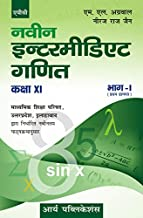 Naveen Intermediate Ganit Bhag-1 (Pratham Prashna Patra) Class-XI (Uttar Pradesh Board)