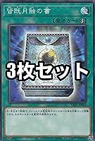 【3枚セット】遊戯王 LIOV-JP064 皆既月蝕の書 (日本語版 ノーマル) ライトニング・オーバードライブ