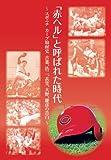 「赤ヘル」と呼ばれた時代~スポニチカープ取材史 古葉、浩二、衣笠、大野、慶彦の告白~