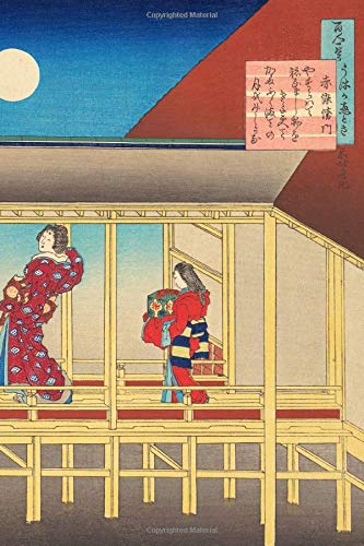 Hokusai Journal #14: Katsushika Hokusai Notebook Journal To Write In 6x9