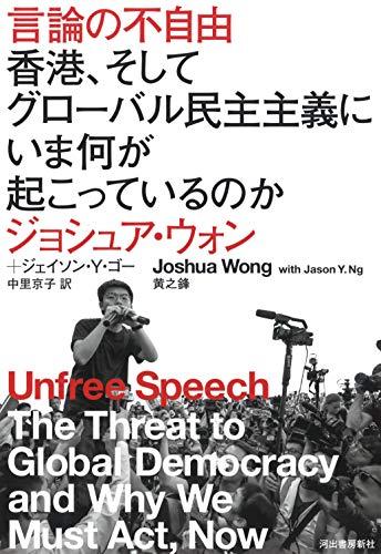 『言論の不自由 香港、そしてグローバル民主主義にいま何が起こっているのか』強権化する大国中国と それに抗う若者たち