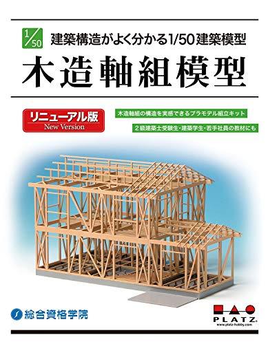 プラッツ 1/50 建築模型 木造軸組模型 リニューアル版 プラモデル SP-155