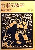 古事記物語 (角川文庫 緑 23-3)