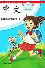 zhongwen textbook