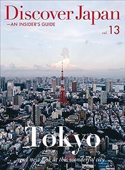 [ディスカバー・ジャパン編集部]のDiscover Japan - AN INSIDER'S GUIDE 「Tokyo -A new look at this wonderful city」 [雑誌] (英語版 Discover Japan Book 2017006) (English Edition)