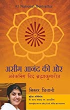 Asim Anand Ki Aur (Hindi Translation of Happiness Unlimited)
