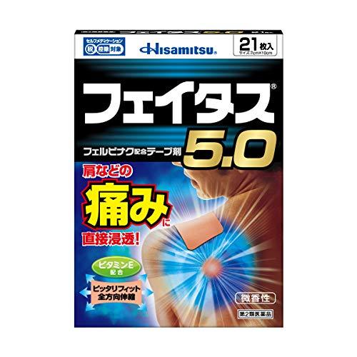 久光製薬 フェイタス5.0 21枚