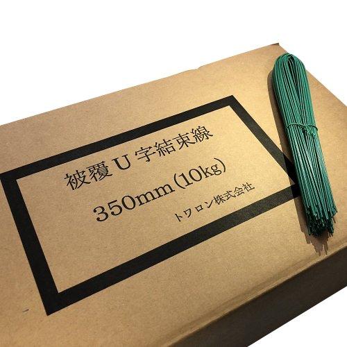 U字被覆結束線 エポキシ鉄筋用#18(1.2mm)350�o