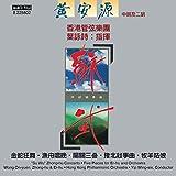 Su Wu Zhong-Hu Concerto - Five Pieces For Er-Hu