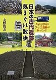 日本の古代遺跡気まぐれ散歩 (あなたの身近にびっくり遺跡が眠っている?)