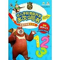 学前数学123/熊出没幼儿学前潜能开发多次擦写书有趣的创意学习书