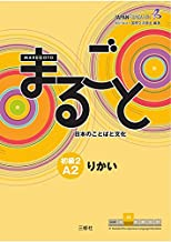 Marugoto: Japanese language and culture. Elementary 2 A2 Rikai: Coursebook for communicative language competences