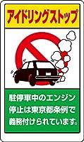 ユニット アイドリングストップ東京都版 833-29BT