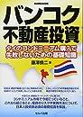 バンコク不動産投資-タイのコンドミニアム購入で失敗しないための基礎知識